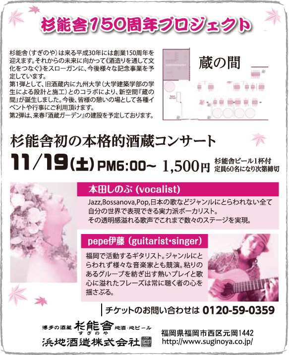 酒蔵コンサート2011秋詳細
