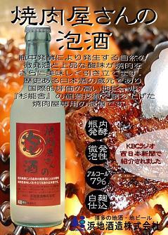 焼肉泡酒POP2